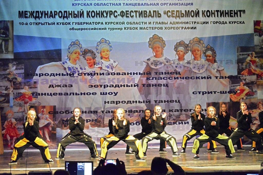 Международный конкурс курск