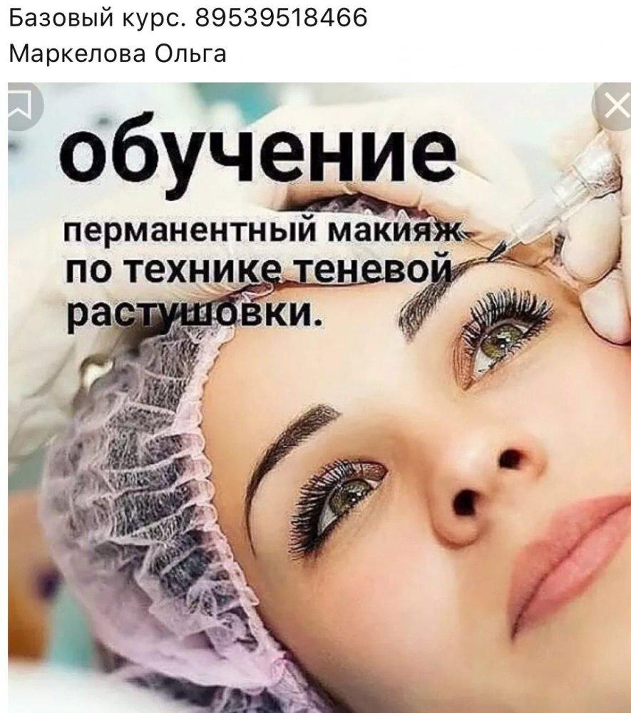Обучение перманентному макияжу в к