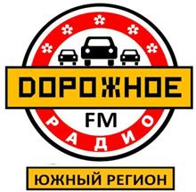 Дорожное радио телефон поздравлений