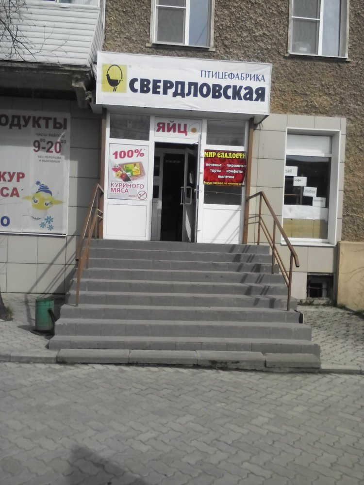Птицефабрика «Свердловская» получила штраф за опасные отходы ... | 1000x750