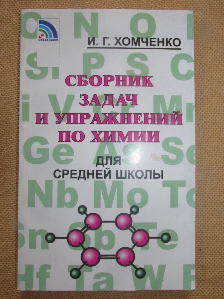 Решебник Сборника Задач И Упражнений По Химии Хомченко